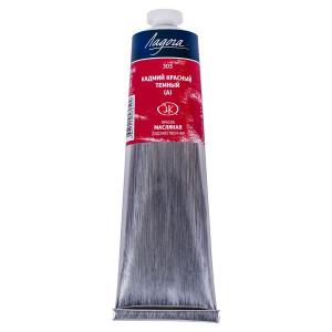 Краска масляная Ладога, туба 120 мл, кадмий красный тёмный (А) № 303
